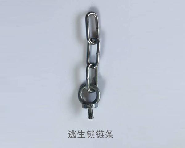 逃生锁链条